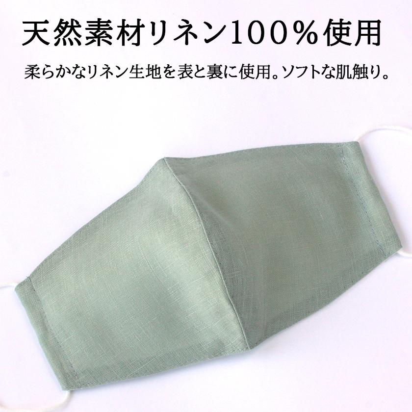 天然素材リネン100%使用