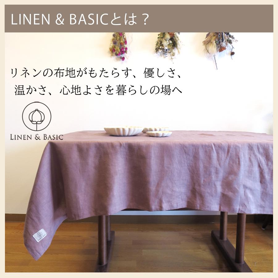 LINEN&BASICとは