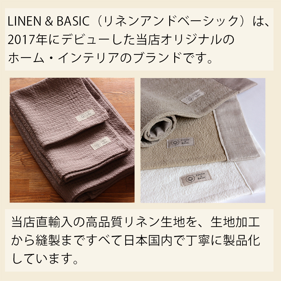 LINEN&BASICブランドストーリー